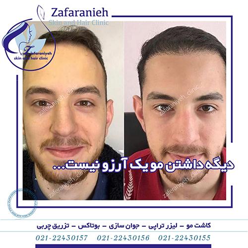 کلینیک تخصصی پوست و موی بهار
