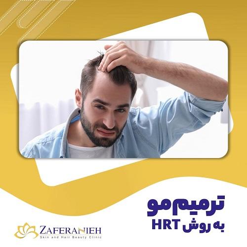 ترمیم مو به روش HRT